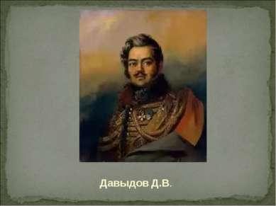 Давыдов Д.В. Давыдов Д.В.