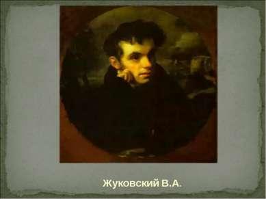 Жуковский В.А. Жуковский В.А.