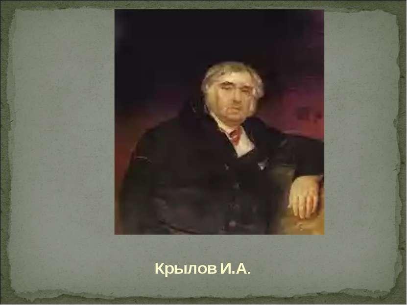 Крылов И.А. Крылов И.А.