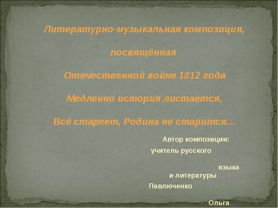 Литературно-музыкальная композиция, посвящённая Отечественной войне 1812 года...