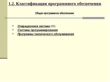 1.2. Классификация программного обеспечения Общее программное обеспечение Опе...