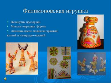 Филимоновская игрушка Вытянутые пропорции Мягкие очертания формы Любимые цвет...