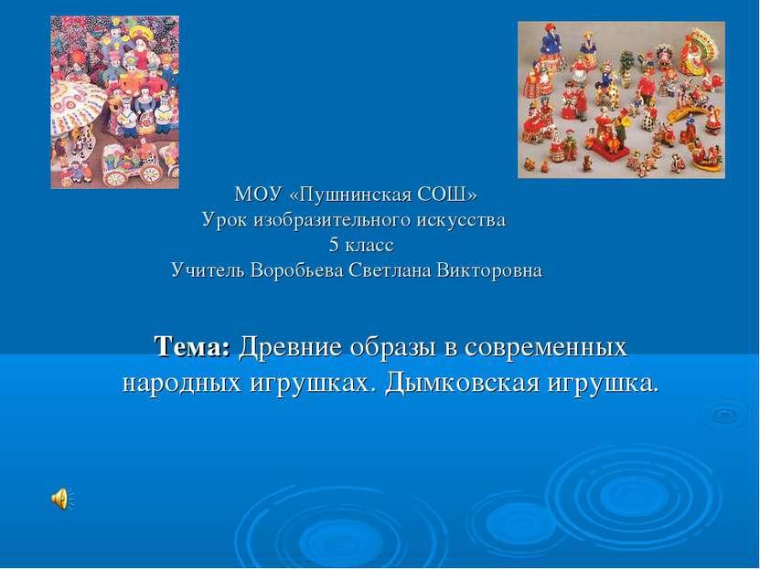 МОУ «Пушнинская СОШ» Урок изобразительного искусства 5 класс Учитель Воробьев...