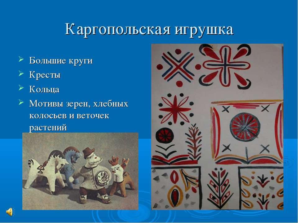 Каргопольская игрушка Большие круги Кресты Кольца Мотивы зерен, хлебных колос...