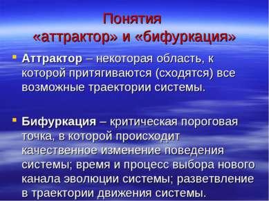 Понятия «аттрактор» и «бифуркация» Аттрактор – некоторая область, к которой п...