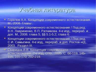 Учебная литература Горелов А.А. Концепции современного естествознания. М., 20...