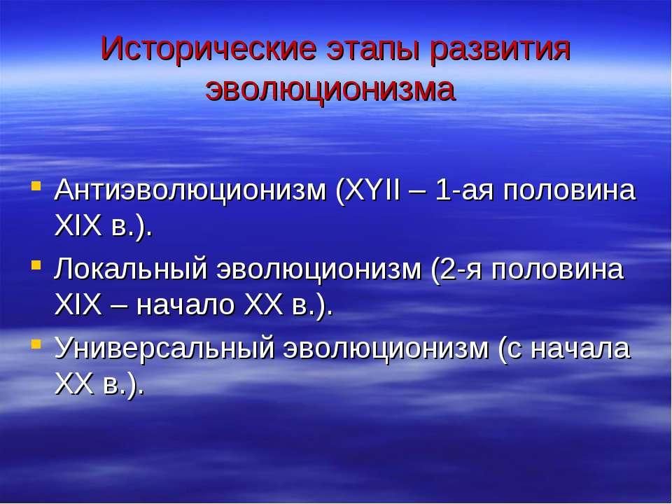 Исторические этапы развития эволюционизма Антиэволюционизм (XYII – 1-ая полов...