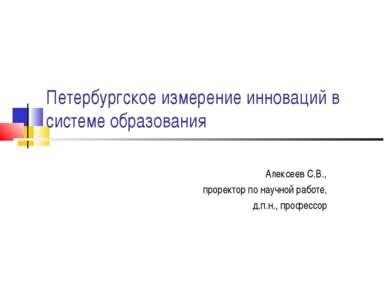 Петербургское измерение инноваций в системе образования Алексеев С.В., прорек...
