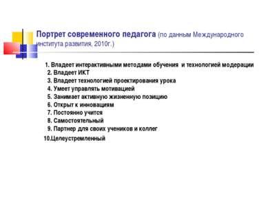 Портрет современного педагога (по данным Международного института развития, 2...