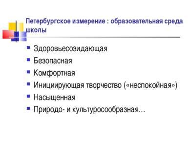 Петербургское измерение : образовательная среда школы Здоровьесозидающая Безо...