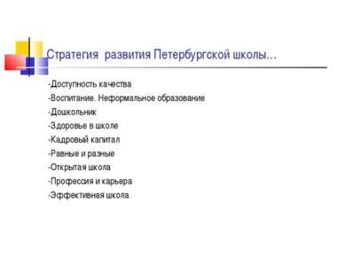 Стратегия развития Петербургской школы… -Доступность качества -Воспитание. Не...