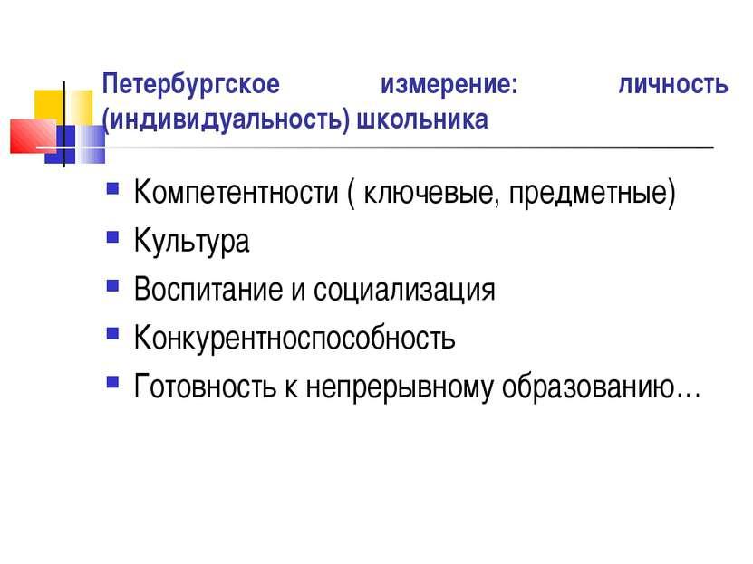 Петербургское измерение: личность (индивидуальность) школьника Компетентности...