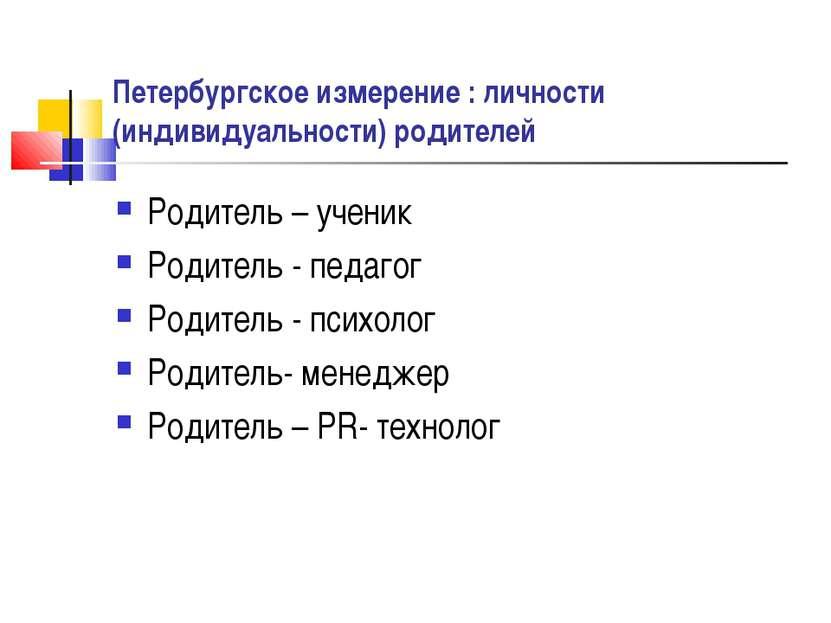 Петербургское измерение : личности (индивидуальности) родителей Родитель – уч...