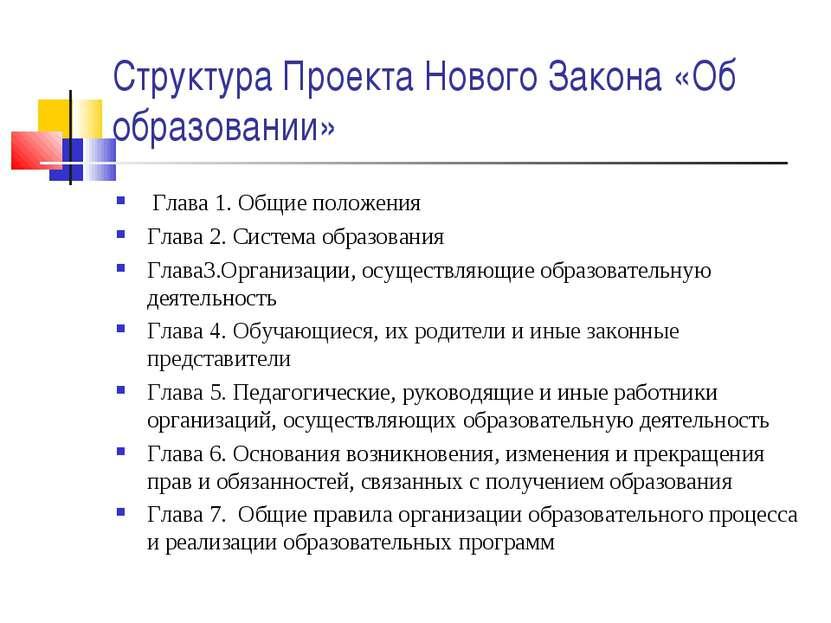 Структура Проекта Нового Закона «Об образовании» Глава 1. Общие положения Гл...