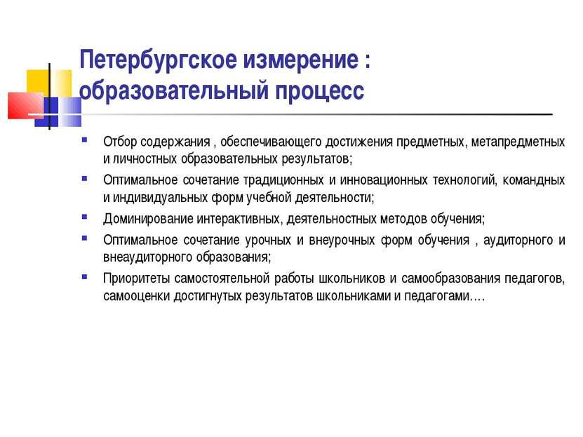 Петербургское измерение : образовательный процесс Отбор содержания , обеспечи...
