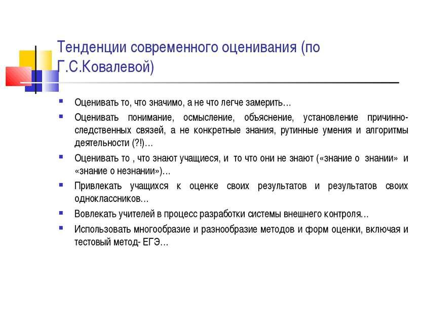 Тенденции современного оценивания (по Г.С.Ковалевой) Оценивать то, что значим...