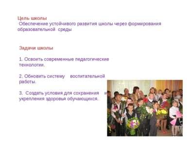 Цель школы Обеспечение устойчивого развития школы через формирования образова...