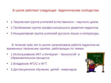 В школе работают следующие педагогические сообщества: 1.Творческая группа учи...