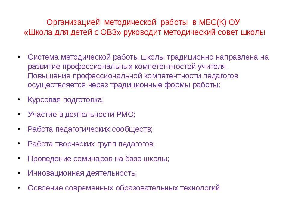 Организацией методической работы в МБС(К) ОУ «Школа для детей с ОВЗ» руководи...