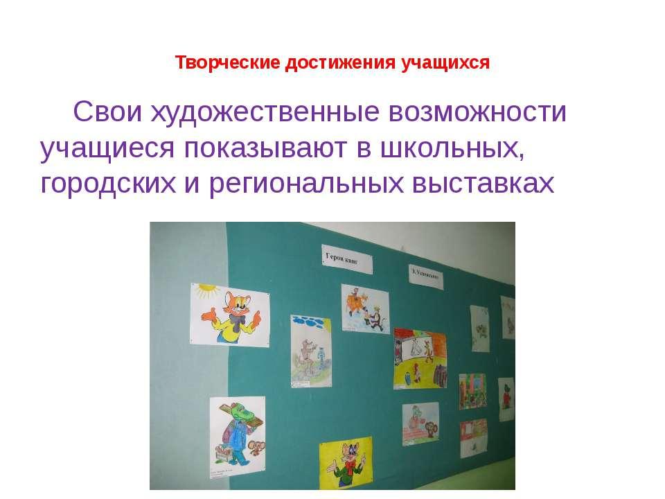 Творческие достижения учащихся Свои художественные возможности учащиеся показ...