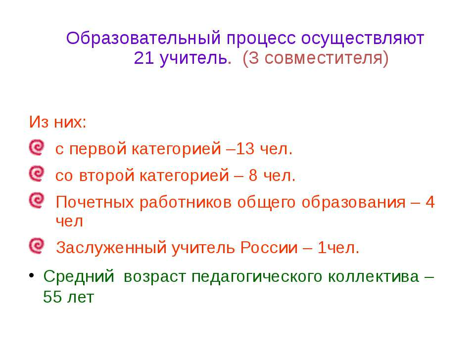 Образовательный процесс осуществляют 21 учитель. (3 совместителя) Из них: с п...