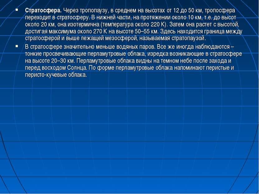 Стратосфера. Через тропопаузу, в среднем на высотах от 12 до 50 км, тропосфер...