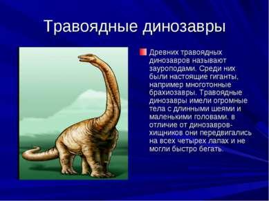 Травоядные динозавры Древних травоядных динозавров называют зауроподами. Сред...