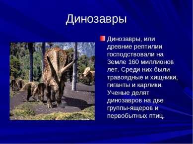 Динозавры Динозавры, или древние рептилии господствовали на Земле 160 миллион...