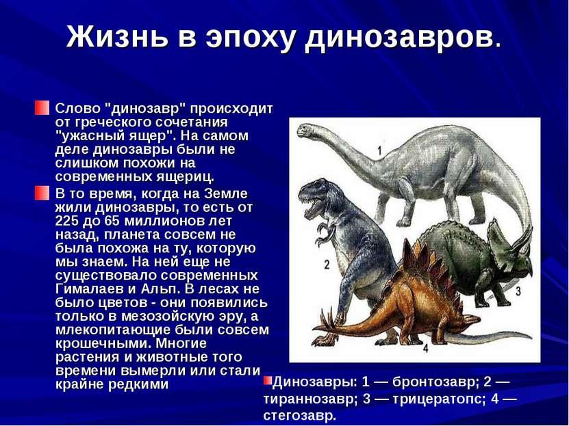 """Жизнь в эпоху динозавров. Слово """"динозавр"""" происходит от греческого сочетания..."""