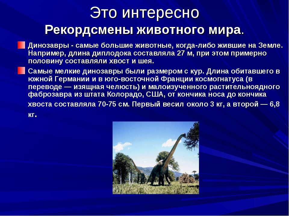 Это интересно Рекордсмены животного мира. Динозавры - самые большие животные,...