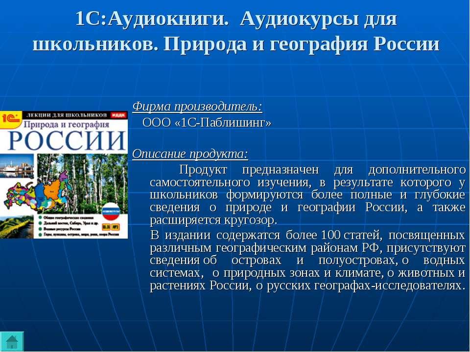 1С:Аудиокниги. Аудиокурсы для школьников. Природа и география России Фирма п...