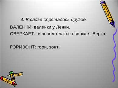 4. В слове спряталось другое ВАЛЕНКИ: валенки у Ленки. СВЕРКАЕТ: в новом плат...
