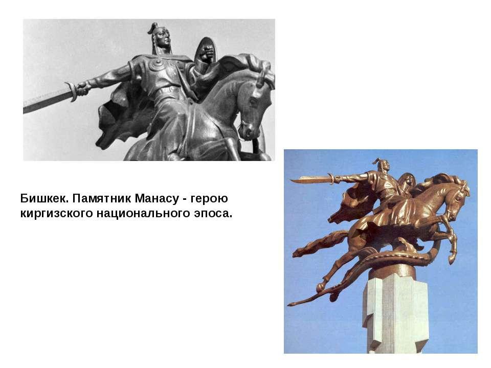 Бишкек. Памятник Манасу - герою киргизского национального эпоса.