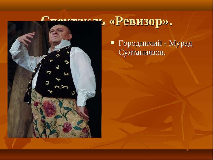 Спектакль «Ревизор». Городничий - Мурад Султаниязов.