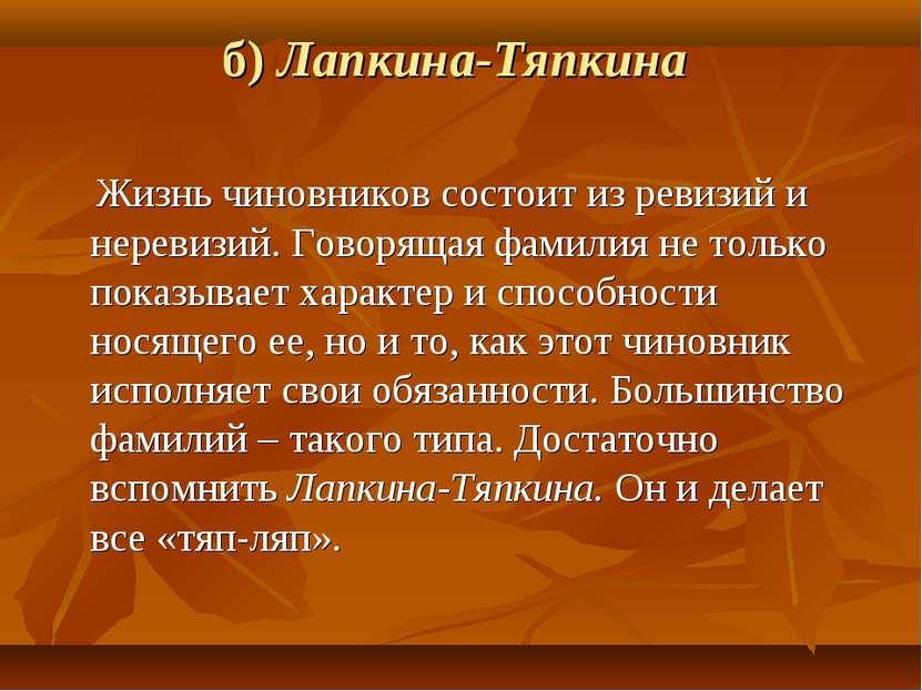 б) Лапкина-Тяпкина Жизнь чиновников состоит из ревизий и неревизий. Говорящая...