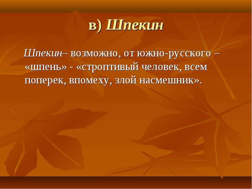 в) Шпекин Шпекин– возможно, от южно-русского – «шпень» - «строптивый человек,...
