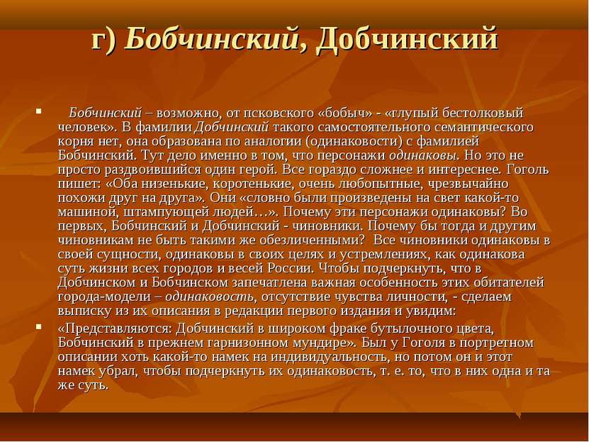 г) Бобчинский, Добчинский  Бобчинский – возможно, от псковского «бобыч» - «...
