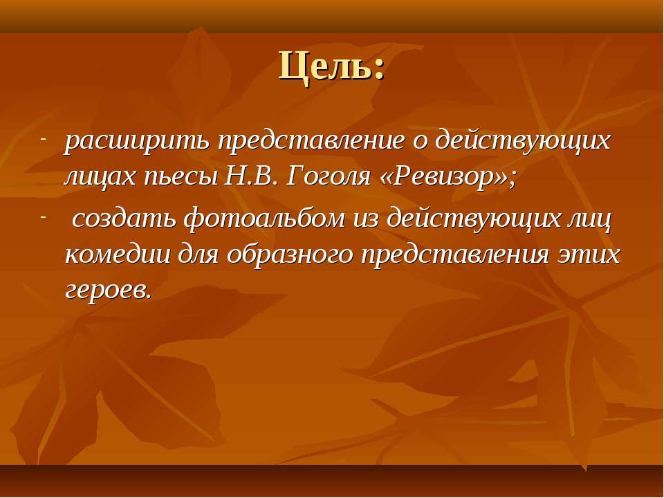Цель: расширить представление о действующих лицах пьесы Н.В. Гоголя «Ревизор»...