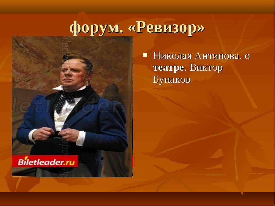 форум. «Ревизор» Николая Антипова. о театре. Виктор Бунаков