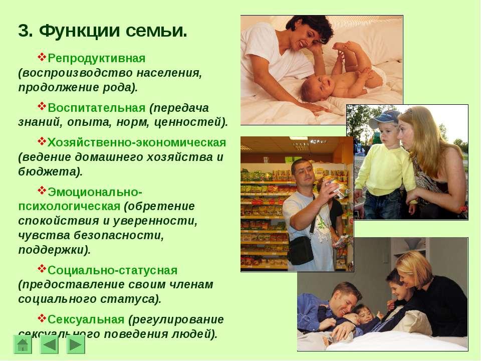 3. Функции семьи. Репродуктивная (воспроизводство населения, продолжение рода...