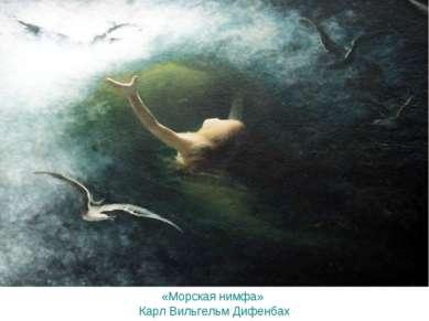 «Морская нимфа» Карл Вильгельм Дифенбах
