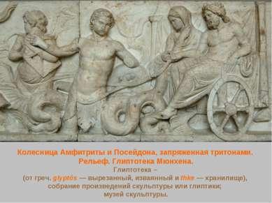 Колесница Амфитриты и Посейдона, запряженная тритонами. Рельеф. Глиптотека Мю...