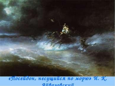 «Посейдон, несущийся по морю» И. К. Айвазовский