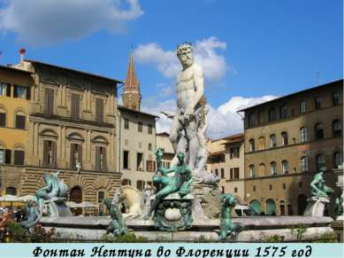 Фонтан Нептуна во Флоренции 1575 год