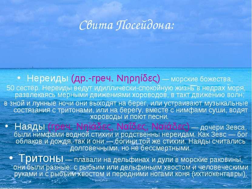 Свита Посейдона: Нереиды (др.-греч. Νηρηίδες) — морские божества, 50 сестёр. ...