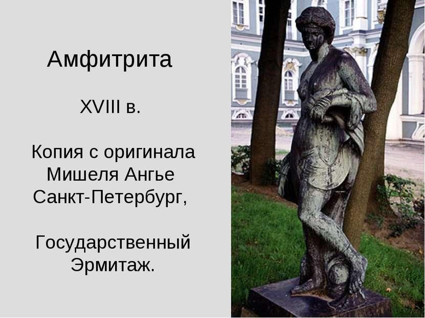 Амфитрита XVIII в. Копия с оригинала Мишеля Ангье Санкт-Петербург, Государств...