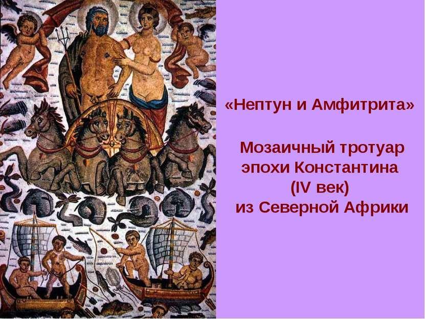 «Нептун и Амфитрита» Мозаичный тротуар эпохи Константина (IV век) из Северной...