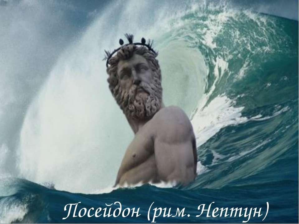 Посейдон (рим. Нептун)