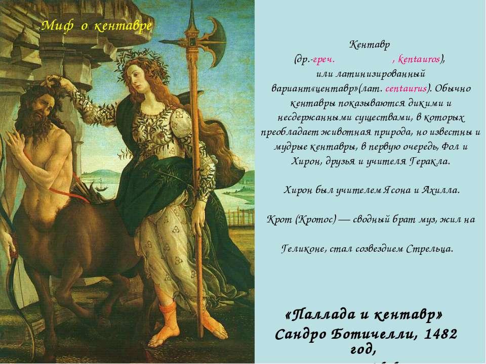 Кентавр (др.-греч.κένταυρος, kentauros), или латинизированный вариант«центавр...