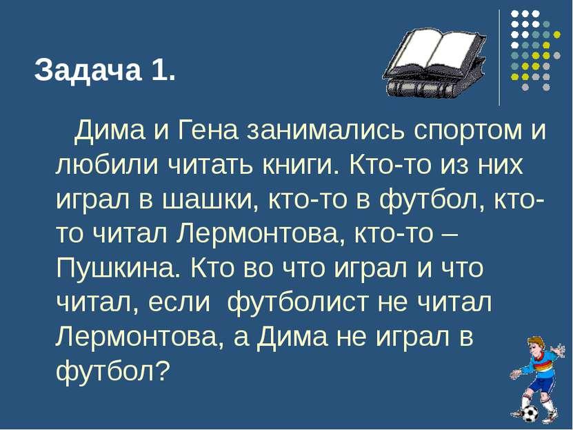 Задача 1. Дима и Гена занимались спортом и любили читать книги. Кто-то из них...
